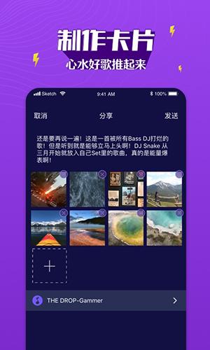 Boom音樂app截圖5