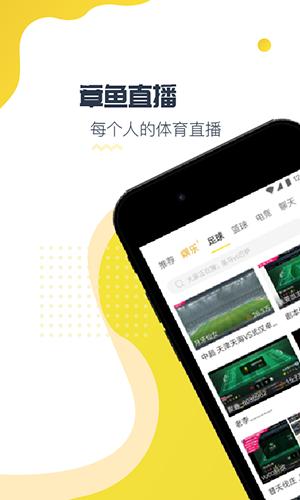 章鱼直播app截图1