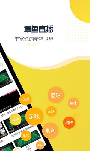 章鱼直播app截图2