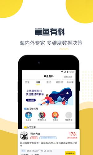 章鱼直播app截图3