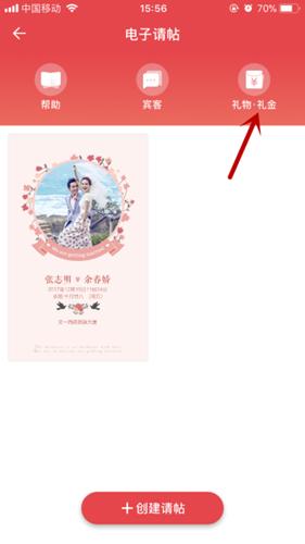 婚禮紀app3