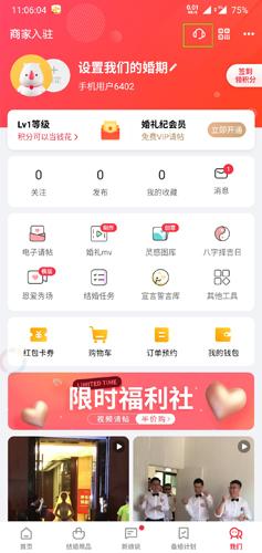 婚禮紀app7