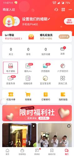 婚禮紀app8