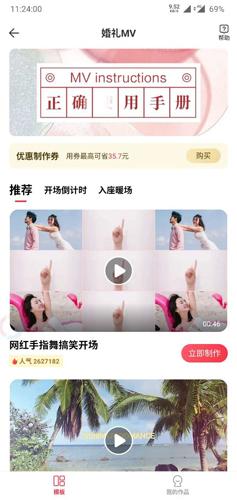 婚禮紀app10
