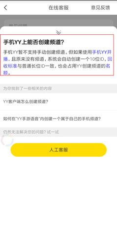 YY手机版图片4
