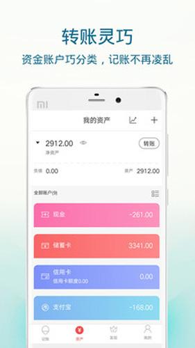 簡易記賬本app截圖3