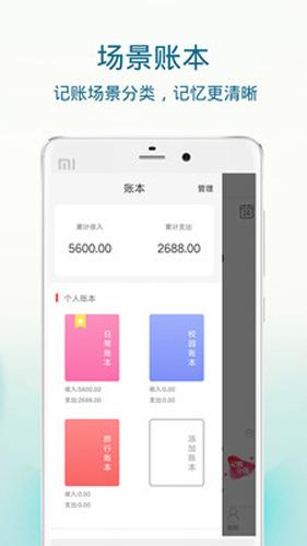 簡易記賬本app截圖5
