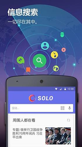 Solo桌面app截圖3
