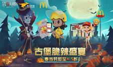 《第五人格》X麦当劳X美团外卖万圣节庆典完美落落幕