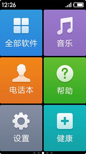 極簡桌面app截圖2