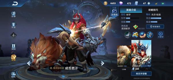 王者荣耀S17成吉思汗克制2