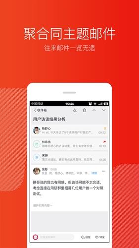 网易邮箱大师app截图4