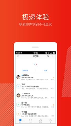 网易邮箱大师app截图5
