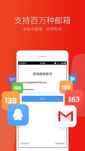 网易邮箱大师app截图3
