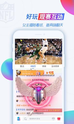 騰訊體育手機版截圖3