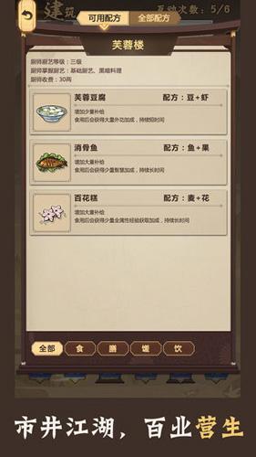 模擬江湖測試版截圖3