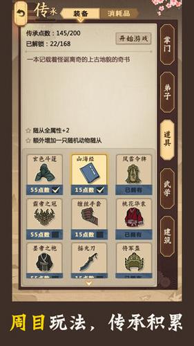 模擬江湖測試版截圖2