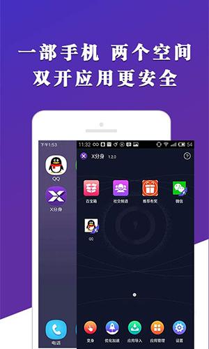X分身app截圖4