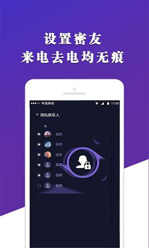 X分身app截圖5