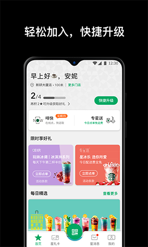星巴克app截圖2