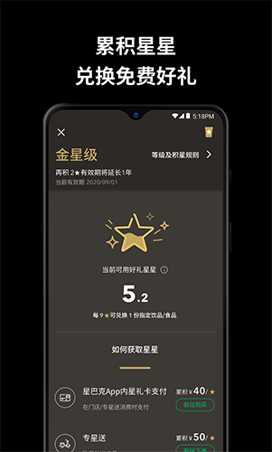 星巴克app截圖1