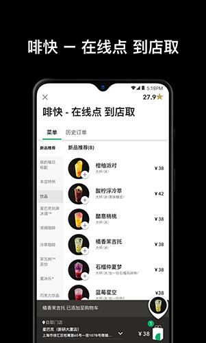 星巴克app截圖5