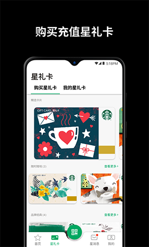星巴克app截圖4