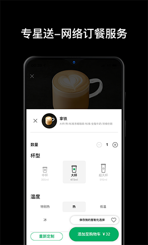 星巴克app截圖3