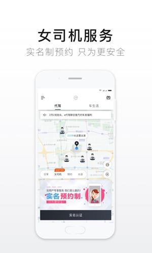 e代驾app截图3