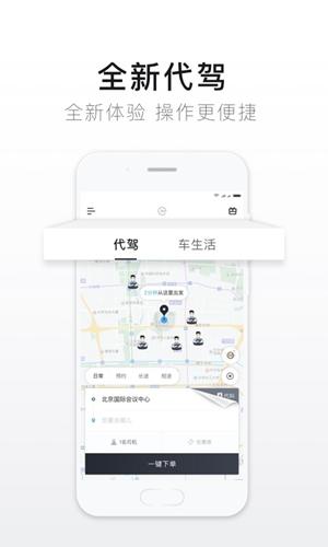 e代驾app截图4