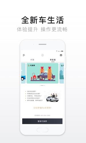 e代驾app截图2