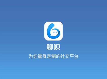 聊唄app特色