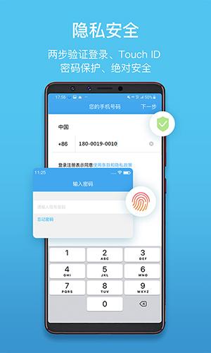 聊唄app功能