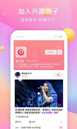 搜狐視頻app截圖3