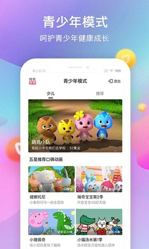 搜狐視頻app截圖5