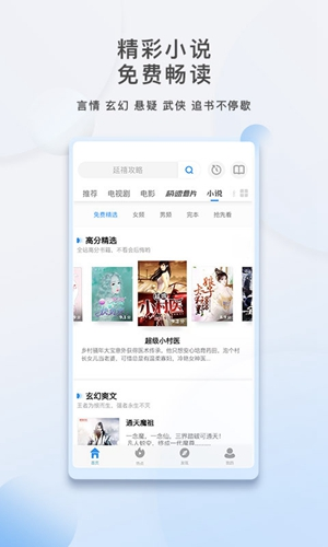 影視大全app截圖2