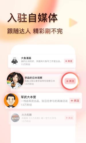 鳳凰視頻app截圖2