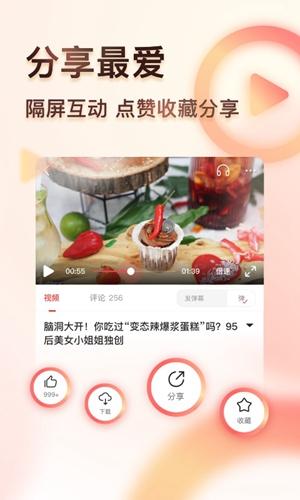 鳳凰視頻app截圖5