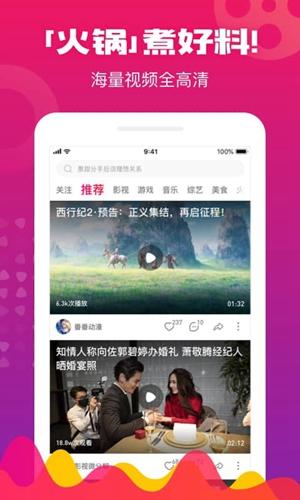 火鍋視頻app截圖4