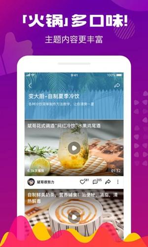 火鍋視頻app截圖3