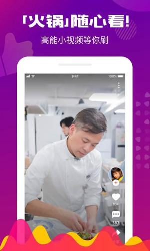 火鍋視頻app截圖1