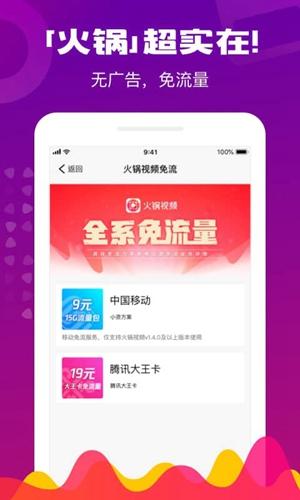 火鍋視頻app截圖2