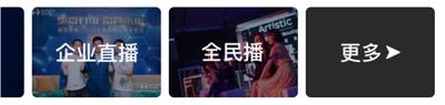 咪咕直播app直播內容3