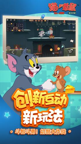 猫和老鼠官方手游截图5
