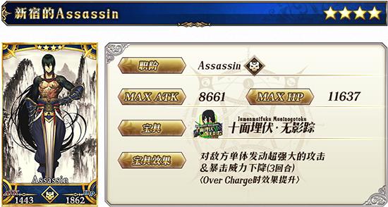 FGO新宿的Assassin