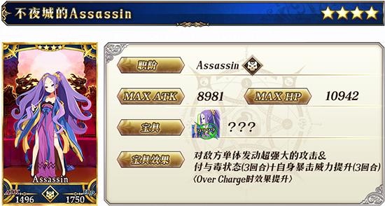 FGO不夜城的Assassin