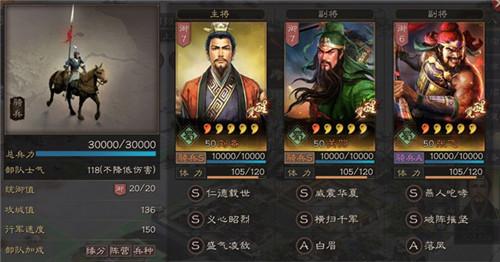 三國志戰略版祝融戰法怎么搭配