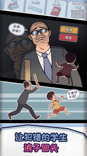 中国式班主任截图5
