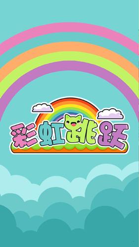 彩虹跳躍截圖1