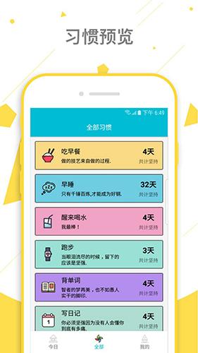 小日常app截圖2